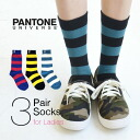 The crew sock which horizontal stripes of 3 different patterns, three sets were set at. Lady's footware bread ton socks crew length high sox pretty stylish Rakuten mail order ◆ PANTONE UNIVERSE (bread tone universe) stripe Island regular socks 3P