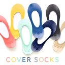 Super thin pumps socks of the tights cloth which it is easy to use regardless of a season. The opened shallow shoes of the former greatly come and design it. It is with a safeguard to a heel! Socks Lady'sware accessory ◆ shallow shoes come; mesh foot cov