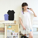 Diagonal reshuffling and slit running at the front desk are accents! It is the long length short sleeves cut-and-sew Lady's tops Tee plain fabric ◆ reed female Ritt dolman T-shirt tunic of the dolman sleeve relaxedly