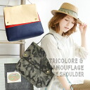 Form and 45-0741 one shoulder bag bag bag Lady's synthetic leather fake leather shawl ◆ CONTROL FREAK (control freak) of the design where I, please chose it among tricolor color & camouflage and was refined ♪: Flap one shoulder bag