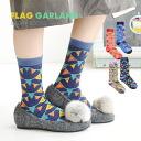 Bright mood in Garland pattern of colorful flags, happy ♪ stretched wearing a rumpled let babe crew socks sock women's-ladies ' gadgets accessories footwear crew socks ◆ carafluchluggerland regular socks