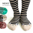 If take off shoes; to a tiptoe cat! The unique tights of the horizontal stripe X plain fabric. ◆ tiptoe cat border tights with the knit so material ♪ footware stockings womens socks Lady's gusset of the thickness that I did well
