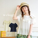 Georgette pullover tops Lady's short sleeves flare sleeve みずたま ◆ w closet (double closet) which can dress a frill well for Tulle race of the waterdrop embroidery refreshingly in decorations ♪ spring and summer: Decollete dot Tulle frill Georgette blouse