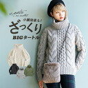 Big cable knitting big in a big big turtleneck. Atmosphere drifting sweater long sleeves off turtle plain fabric ◆ Zootie (zoo tea) of an adult knit out of a bit big woolen yarn roughly: It is a knit big turtleneck pullover a marron roughly