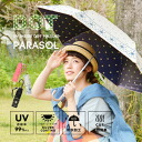 I am not only pretty! Folding umbrella waterproofing umbrella UV cut ultraviolet rays cut umbrella ultraviolet rays measures parasol umbrella parasol Lady's rain outfit ◆ dot coating panel flower folding umbrella of the fair or rainy weather combined use