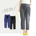 Can wear it go berserk, and to be; melt; underwear. It is easy with a feeling of omission only by the cut-and-sew material! Tapered pants Lady's bottom pickpocket Lux underwear waist rubber ◆ rayon T-cloth drape tapered pants with tuck with full of the d