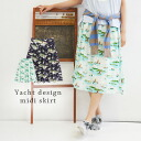 The knee-length skirt which seems to be this year a design of the feeling ♪ drape X middle length to improve in a yacht pattern such as the paysage in the summer. Feeling of dough Lady's waist rubber whole pattern knee length knee-length half length midi