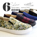 Select fabric slip-ons