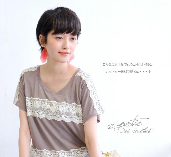 短可以佩戴舒适的袖蝙蝠袖束腰连衣裙 ◆ zootie (seti): 宽花边边框