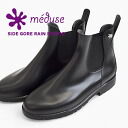 The rubber bootie of the stylish side Gore design which I want to wear on a fine day. Lady's rain boots boots rain outfit ◆ MEDUSE (メデュース) JUMPY made in simple design import France which it is easy to wear for any coordinates