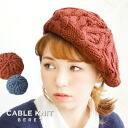 Well bright form a cute knit beret style hat ♪ figured roughly woven natural atmosphere ◎ with a soft knit, to those who are not feeling constricted recommended caps knitting Hat NET watch CAP and braided rope ◆ cable knit beret