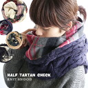 The change ring muffler that I seem to totally surround two pieces of stoles, and knit X checked pattern, both can enjoy ♪ roughly! Sale ◆ half tartan check knit nude in the fall and winter in the fall and winter super stall rings nude protection against