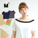 Solid stretch and elasticity excellent neckline make arrangements, and the stripes t-shirt! How to wear off shoulder and neck freely! ◆ Mt (Mt): ☆ events during ☆ arrangement neck off shoulder Raglan t-shirt