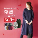A way of た ... is slow! I transform it thoroughly! Long one piece Lady's long sleeves ◆ Zootie (zoo tea) which enjoys individual wearing in a sleeve and the wide body of the dropped shoulder sleeve: Cashmere touch dropped shoulder sleeve wide knit one pi