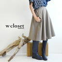 The knee-length flare that is an adult to the cloth for herringbone texture which is an adult. Midiskirt knee length knee-length A-line midi length Lady's bottoms half length traditional fashion ◆ w closet (double closet) boasting an atmosphere slightly