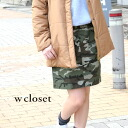 A camouflage pattern pencil skirt to dress well with a wide frill cutely. Tops in goes perfect by a wazaari waist design! Mini-length miniskirt knee length midi length high waist skirt bottoms ◆ w closet (double closet): Camouflage cotton twill waist fri