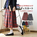 The silhouette which is A-line and a girly of the knee length opening wealthily. Thin cotton flannelette material waist rubber midiskirt middle skirt knee lower length Viyella raising ◆ Zootie (zoo tea) gentle softly: Select flannelette fabric middle ski