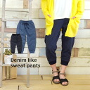The odd length underwear of the fleece pile sweat shirt material to be able to wear softly which I made denim-like processing on. It is length underwear on sarouel pants-like deep crotch for accent silhouette Lady's pants bottoms cut denim ◆ denim sweat