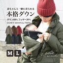For down coat outer maternity water repellency Lady's long sleeves second pregnancy trimester hold a pregnant woman of the due month in its arm in after giving birth in the mom coat before childbirth with the baby cape of the outstanding performance, and to hold it in its arm in late pregnancy baby gift ◆ Zootie (zoo tea): Diary balloon color down long coat [belonging to Dhaka]