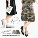 The camouflage skirt of the cut-and-sew material to be able to wear willingly. Advantageous 2WAY specifications to become the plain skirt if I reverse it! Knee-length knee-length middle length midi length camouflage pattern 2WAY ◆ Zootie (zoo tea): Layer