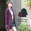 A checked pattern flannelette material was just coated! I coat ◆ flannelette check Chester willingly in ON ♪ long shirt check coat Lady's long sleeves one piece light outer cotton cotton fall and winter to put on a flannel shirt