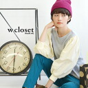 The wing which is ボリューミー even if I take it which I changed in a shirt material! Different fabrics change pullover long sleeves Lady's tops ◆ w closet (double closet) of the sweet knitting sweat shirt: ☆☆ ボリューミーシャツスリーブスウェットプルオーバー during the event