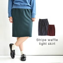The tea-length skirt which put a stripe pattern on the thermal-like cloth which was full of expressions. Nowadays silhouette knee-length Lady's bottom Sumi D length middle length cocoon skirt ◆ stripe waffle tight skirt tight moderately