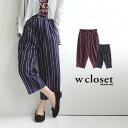 Like a tie striped pattern wide x cropped length pants! Shall I and sloppiness outstanding fashionable silhouette! -Women's 8-minute length ◆ w closet ( doubleklosett ): regimental stripe widecropped tuck pants