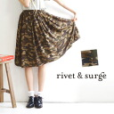 Camouflage pattern flared skirt Lady's camouflage pattern waist rubber midi length middle length knee length bottom ◆ rivet and surge (rivet and serge) it is pretty, and to be able to wear for the impression that is air Lee: Camouflage light twill flare