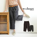 Underwear of the wide X cropped length of mannish checked pattern! The outstandingly stylish silhouette that ずるっと is slow! In a style dressy by center press ◎ Lady's eight minutes length traditional fashion ◆ w closet (double closet): グレンチェックワイドクロップドタックパ