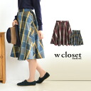 Nostalgic coloration, rich A-line ◎ knee bottom length care of slightly bigger check length midi length middle length half length mi-mollet length ◆ w closet (double closet) to picture the trapezoid that skirt ◎ is clean in: Memory wide check circular mi