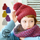 Pom Pom interchangeable! Enjoy two patterns, roughly volume knit hat ♪ were autumn/winter accessory winter knit hat women's POM knit plain bicolor winter and Christmas gifts ◆ cheer ( cheer ) 2-WAY PomPoms archelnitwatch