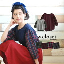 The MIX design of a T-cloth material and the checked pattern shirt! Relaxedly sweet め silhouette Lady's tops cut-and-sew ◆ w closet (double closet) with the roundness of the width of the body & puff sleeve: Check shirt puff sleeve mercerized cotton w