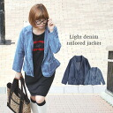 The tailored collar jacket of the light denim material worn casually. The USED-like stylish denim material which worked of the wash. It is good to the haori of the turning point of the season! Lady's long sleeves blazer outer light outer ◆ light denim ta