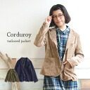 It is use したゆったりめの blazer in the corduroy cloth ◎ corduroy material which I eat it, and is soft of the uneven coloring that faded with a feeling of vintage. Haori jacket lady's thin in autumn light outer corduroy shortstop jacket ◆ software corduroy tailored collar jacket