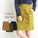 The frill-formed waist design which is pretty even if I enter the tops. The tight skirt using the corduroy material that a big furrow is somewhat nostalgic. Lady's bottoms shortstop length knee length knee-length corduroy corduroy ◆ Y dwelling corduroy t
