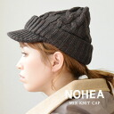 Mixed color very expressive to crochet cables! Flanged cap of soft knit material ♪ brimmed knit hats rope weave CAP Super sale ◆ ☆ event in ☆ Noha mix knitted cable case gasket