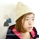 Studded with colorful NEP et al had a braided cable Beanie ◎ easy to use long season in a thinner yarn woven items! Women's winter clothes were Christmas presents warm acrylic knitted caps Hat CAP ◆ natural color NEP cable NetWatch