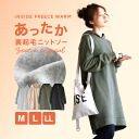 From the moment through the arm warm fluffy material ♪ M can be used up to room, maternity wear from the town, L, LL, 3 size expansion! Women's long sleeve knee length knee length winter back fleece lumwana for winter ◆ drogueloglan Ribbon inside off lea