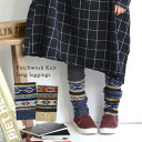 In the spats ◎ ほっこり knit material which changed a hem with Nordic events pattern knit and the boucle knit which I made back raising on, it is warmer in a step! It is easy to wear it in comfortable elasticized knit so! Footware bottoms underwear ten minut