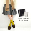 In autumn & winter materials skirt length MIME of the season! Stripe pattern knee length skirt with rayon blend fabric with brushed! women's trousers & shorts knee-length West them A line ◆ Manish striped front tuck flared skirt