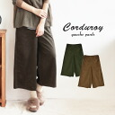 Supple thin ridges make a soft a-line silhouette, corduroy material ladies bottoms knee-length knee length odd-length bottom call heaven corduroy cropped-length wide pants baggy pants flare ◆ light corduroy Gaucho pants