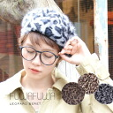 Leopard print tend to be spicy also if Angora Blend fur such a friendly atmosphere! tongsai smallish head recommended sizing Leopard pattern hail pattern animal pattern autumn-winter women's ladies ' accessory Hat coldness Hat ◆ leopardangorafaberets Cap