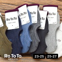 Plush pile wrap foot foot cover socks. Absorbing sweat dries drawn using. 22 cm-24 cm in 25cm-27 cm 2 size deployment ladies Womens mens socks sock pile fit cover Japan cotton ◆ RoToTo (Lotto) PILE FOOT COVER R1007
