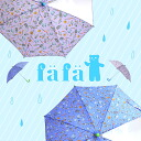 Rainy day fun ♪ using the popular fabric a little small size umbrella! Easy manual pinch a finger slide opening and closing secure your child • long umbrella Dancewear kids junior umbrella Casa rainy children 6847-0001 ◆ fafa ( fe'ee ) :LULULU umbrella [