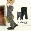 Chides herringbone fabric in a wide silhouette handsome style! Trad it exquisite in every autumn and winter pants ♪ ladies bottoms tapered pants long pants long-length winter winter ◆ w closet ( doubleklosett ): herringbone wide tapered pants