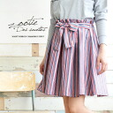 Refreshing please choose from the stripe and multi striped colorful ♪ MIDI skirt women's bottoms flare skirt knee-knee spread plenty of line A-◆ Zootie ( SETI ): West front bomb striped skirt