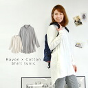 Front hem is an impressive long shots. Beautiful silhouette of unique cotton rayon a ◎ good about all season use fabrics of long sleeve Womens flannel white shirt cotton tops spring plum spring ◆ cotton rayon fishtail shatstunic