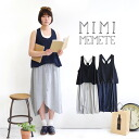 Waza is crammed with design off simple system combinaison ladies one piece sleeveless long-length casual adult chic spring spring summer spring clothes ◆ MIMIMEMETE (mimimemmett): browsing by color tank one piece