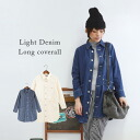 Extra long length coat to want to wear! Workshop of sense worn as a dress, denim jacket! Soft light once denim material G Jean denim women's haori Coat length sleeves spring spring clothes light alter ◆ 8 oz denim long cover all